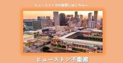 バナー長方形サンアントニオ.JPG