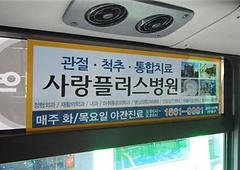 버스_내부창문(유리창)광고.PNG