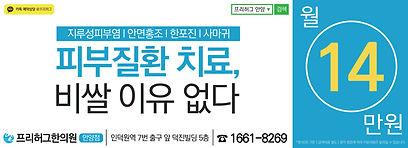 [프리허그]-버스하차문천장_안양_550X200mm(시안3).jpg