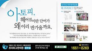 20160922_광주점_슬라이드-버스광고_900_500_최혜정.jpg