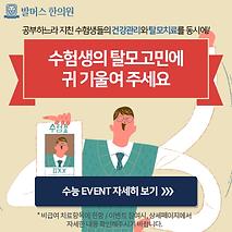 와이더플래닛_수능이벤트_400x400.png