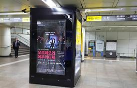 21.역내 영상(역내 사각기둥 대체).PNG