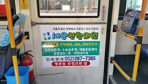 21.버스광고-버스내부.PNG