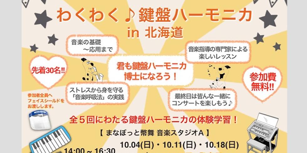 オンラインわくわく♪鍵盤ハーモニカ in北海道 10/4~11/01
