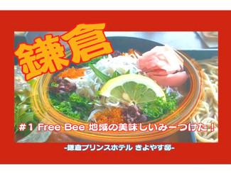 【Free Bee】地域の美味しいみ-つけた!~#1 鎌倉 きよやす邸~