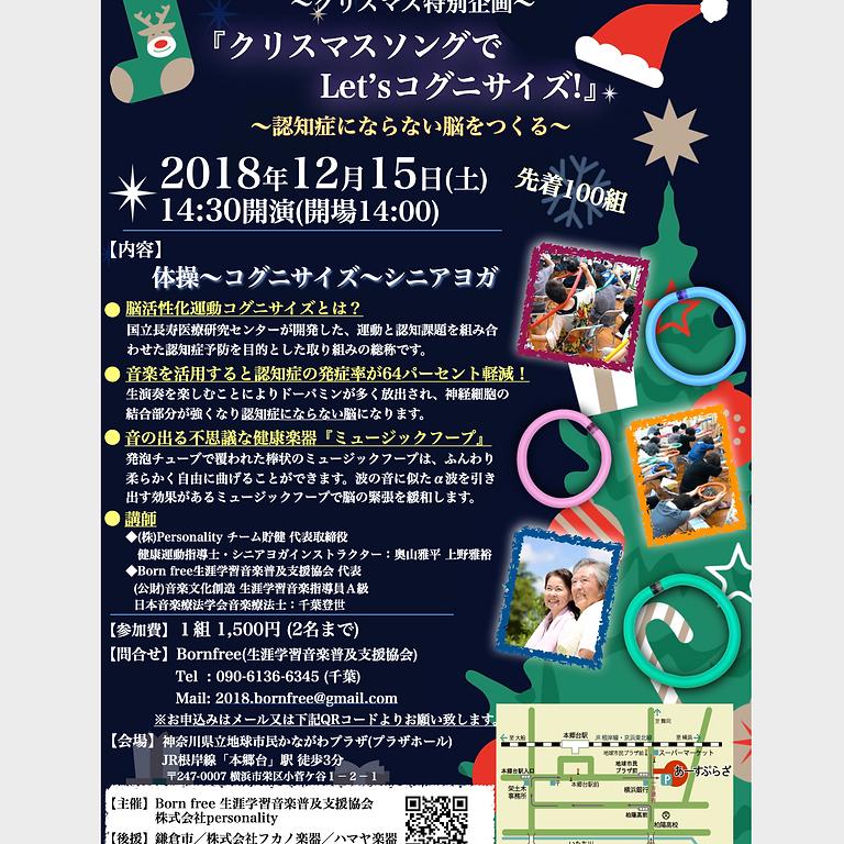 〜クリスマス特別企画〜「クリスマスソングでLet'sコグニサイズ!」