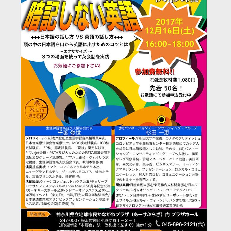 """""""暗記しない英語""""の話し方セミナー 初級編"""