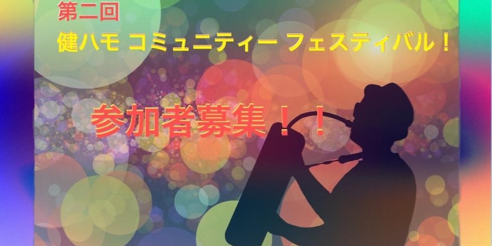 第二回健ハモ コミュニティー フェスティバル!