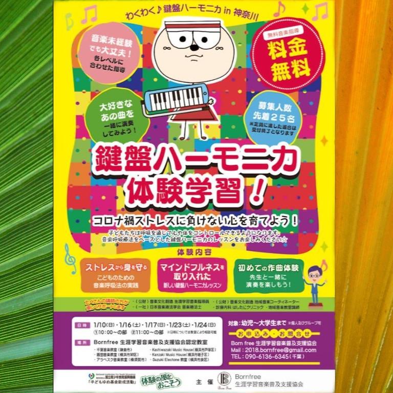 無料体験学習!わくわく♪鍵盤ハーモニカ in神奈川 ♪