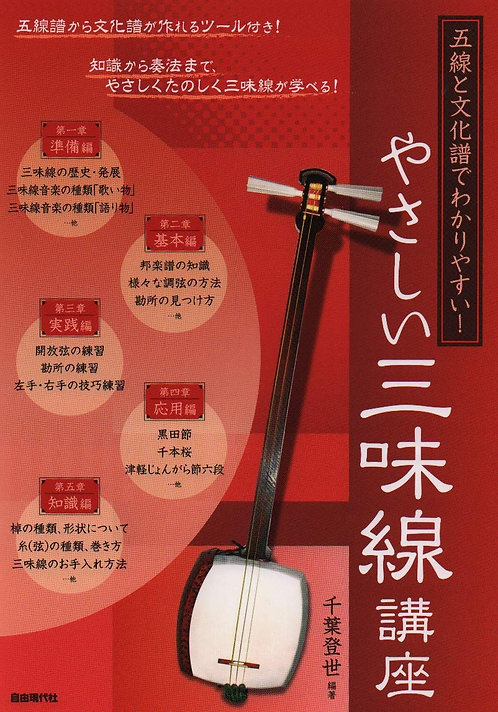 五線と文化譜でわかりやすい! やさしい三味線講座 ~知識から奏法まで、やさしくたのしく三味線が学べる!~