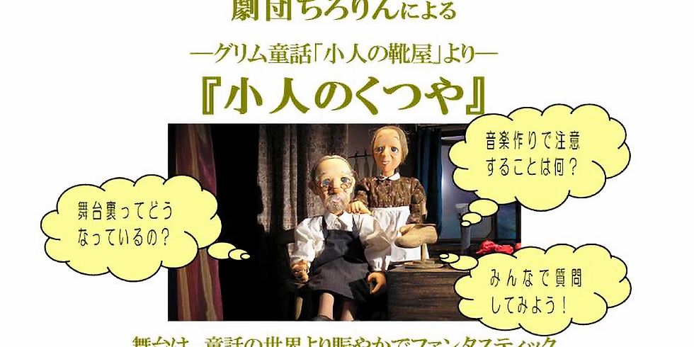 劇団チロリンによる グリム童話『小人のくつや』 ワークショップ
