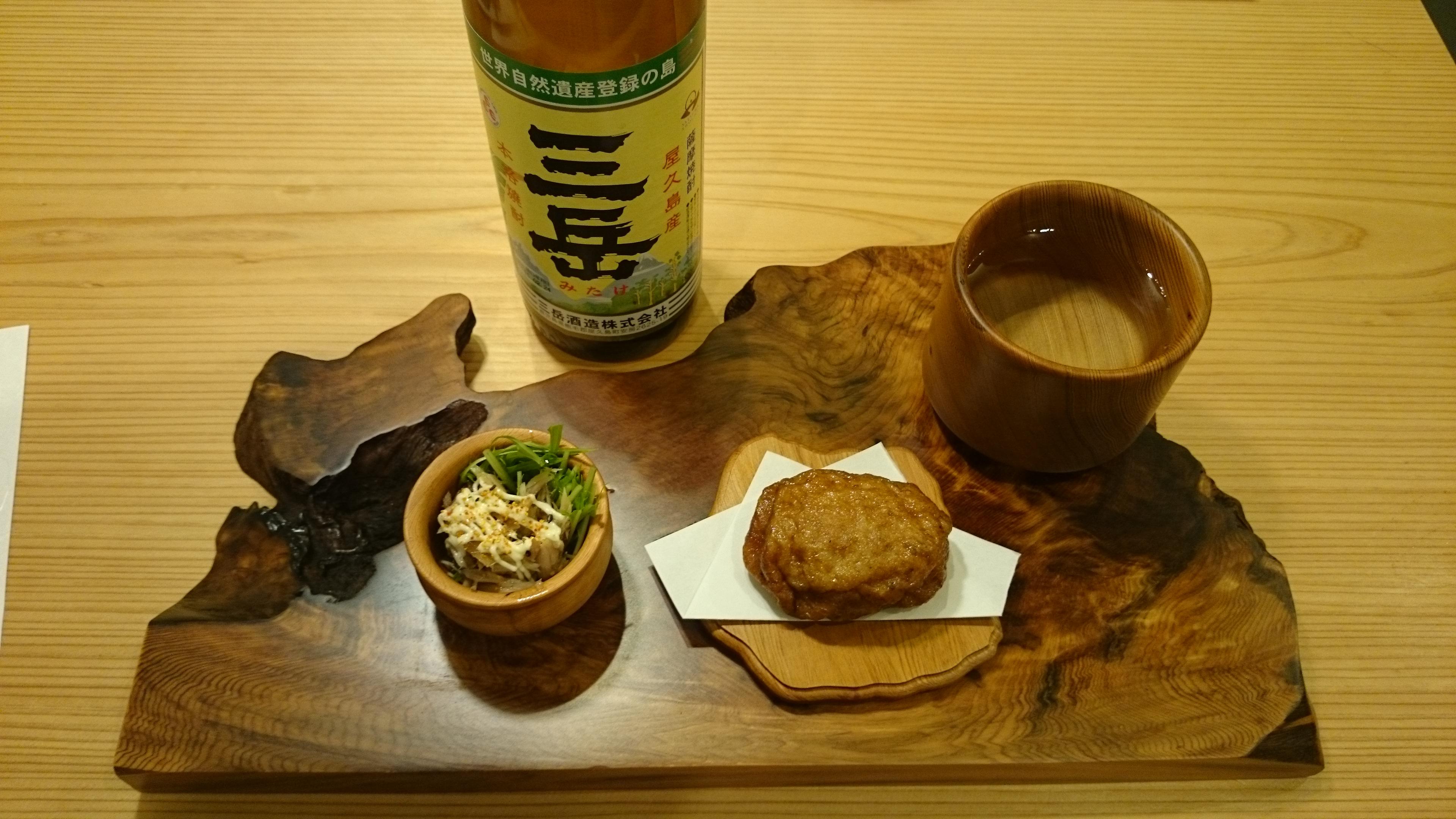屋久島セット ¥2000