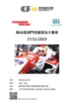Macau Grand Prix 2019 Fact Sheet Final_1