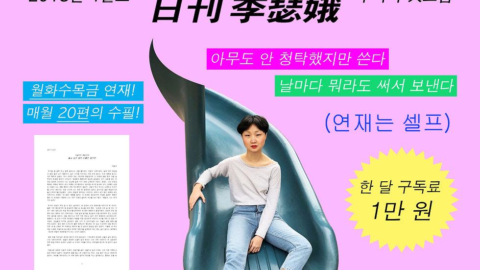 일간 이슬아 2018년 4월호