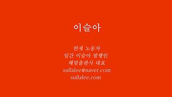 이슬아두번째명함최종_앞.jpg