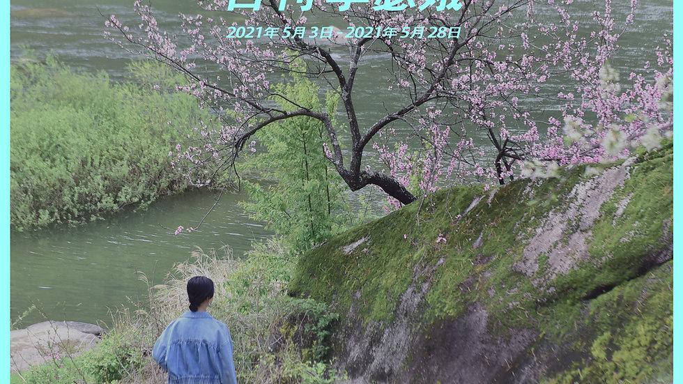 일간 이슬아 2021 늦봄호