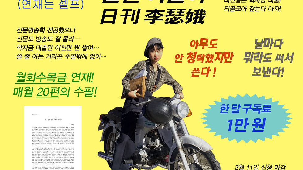 일간 이슬아 2018년 3월호