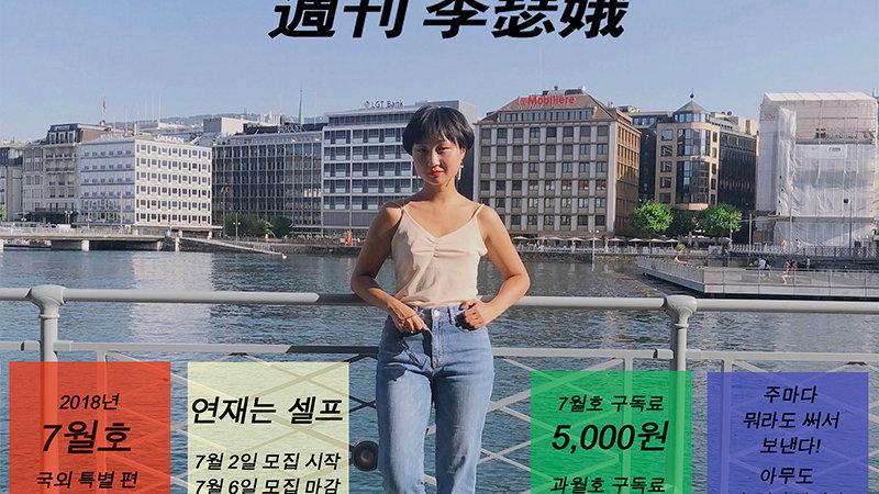 주간 이슬아 2018년 7월호