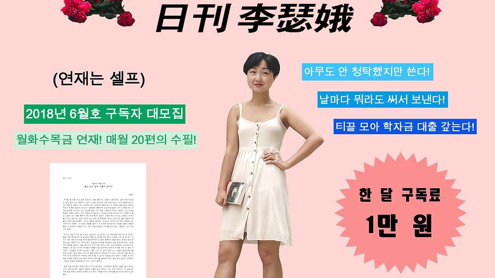 일간 이슬아 2018년 6월호