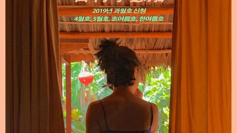 일간 이슬아 2019년 과월호 판매