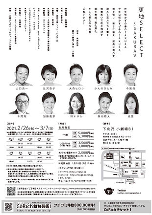 チラシ裏面(修正ver)_210206.jpg