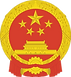 553px-National_Emblem_of_the_People's_Re