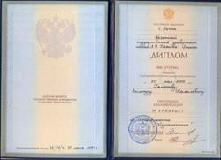 Диплом журналиста ФКГУ