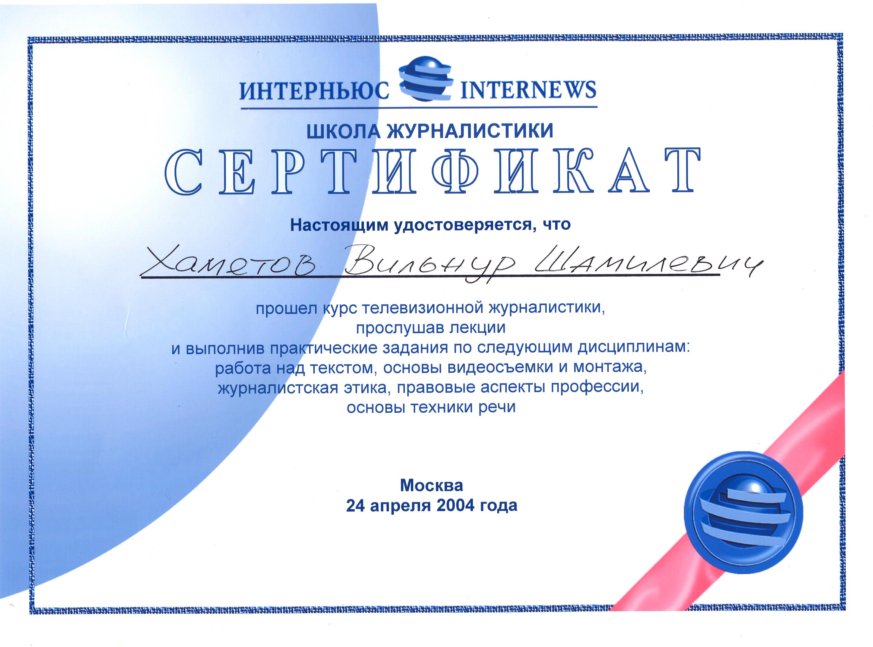 """Сертификат """"Интерньюс"""""""