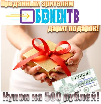 Забери свой подарок до 1 декабря!