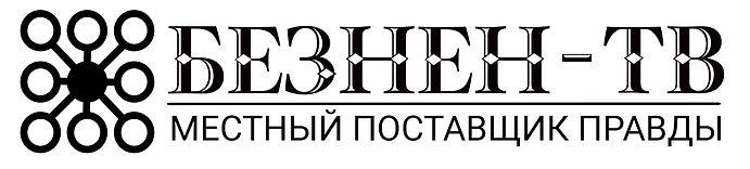 новый логотип безнен-тв.jpg