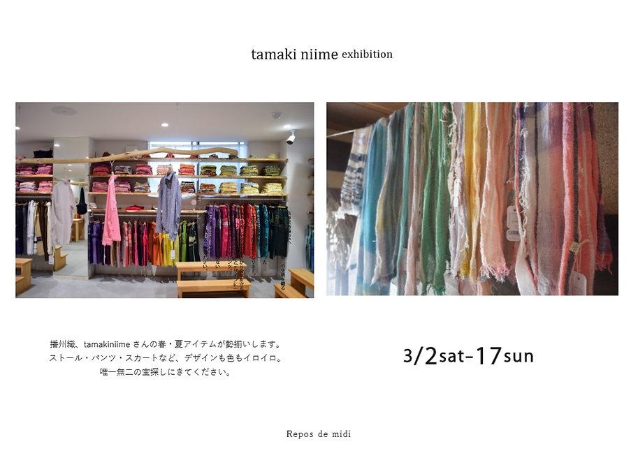 201903_tamakiniime.jpg