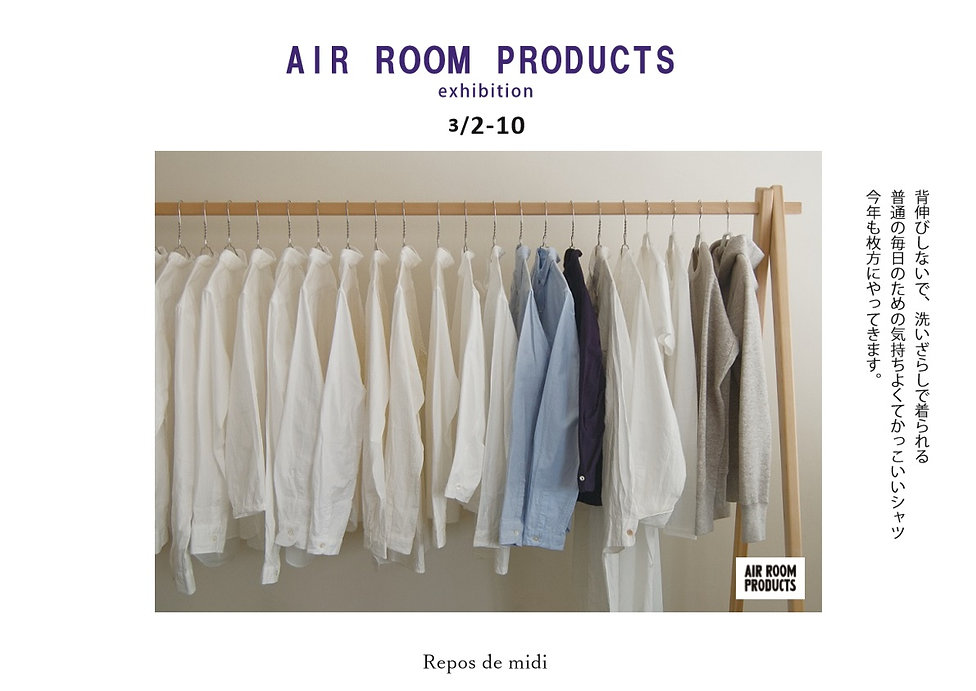 201903_AIRROOMPRODUCTS.jpg