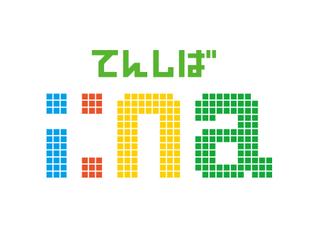 ValoClimb導入事例~天王寺公園の新エリア「てんしばi:na(イーナ)」オープンのお知らせ