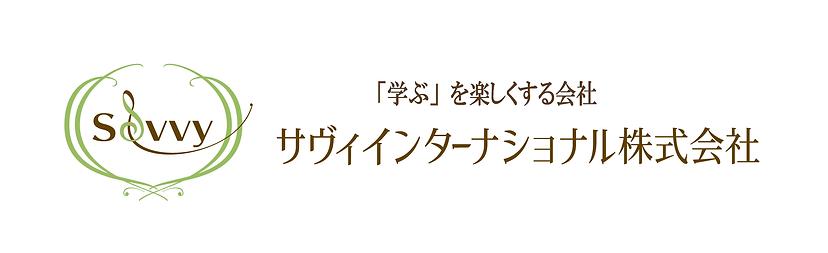 枠あり 単体学ぶをsavvy_logo2.png