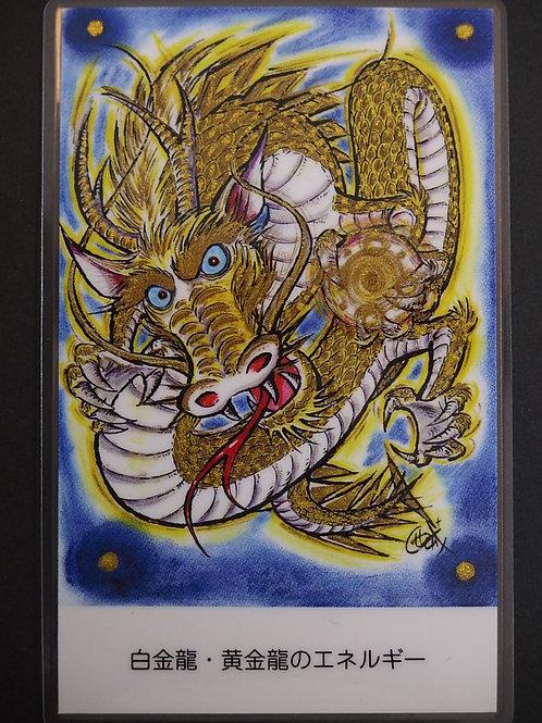 白金龍・黄金龍のエネルギーカード