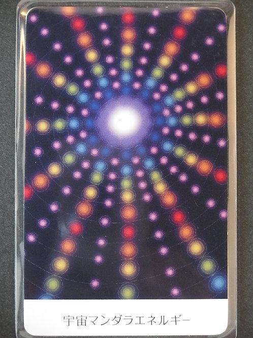 宇宙マンダラのエネルギーカード