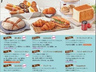 <終了>第2回IKEBUKUROパン祭