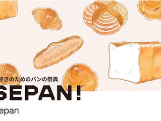 伊勢丹新宿《ISEPAN! パン好きのためのパンの祭典》