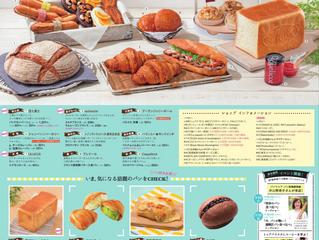 <予告>第2回IKEBUKUROパン祭