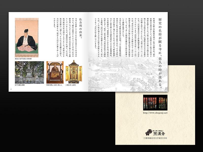 Shougenji_4.jpg