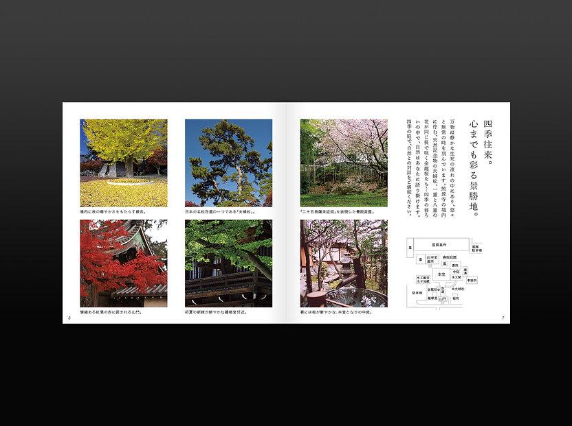 Shougenji_3.jpg