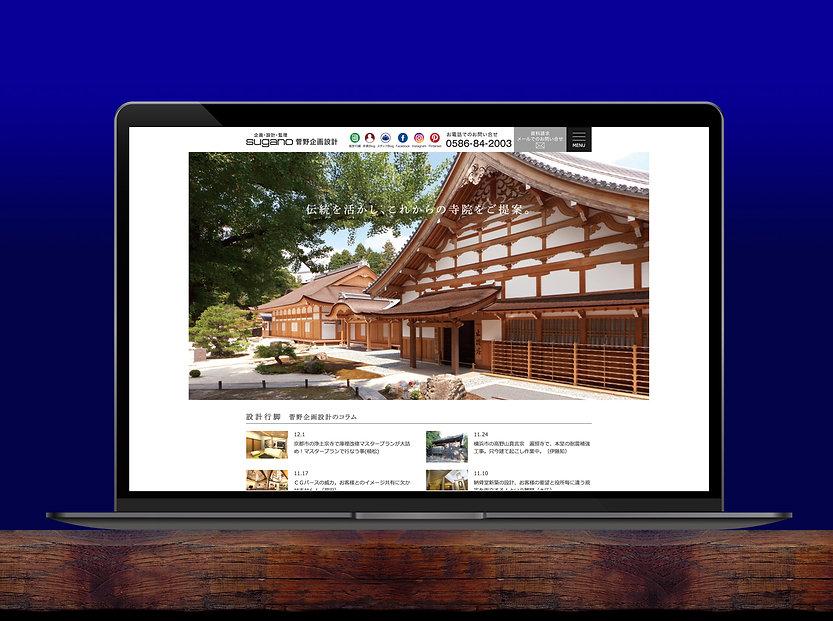 Sugano_web01.jpg
