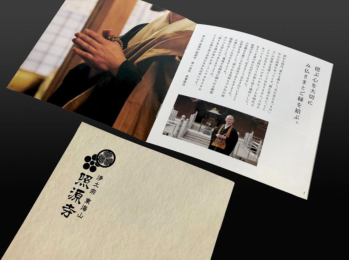 Shougenji_1.jpg