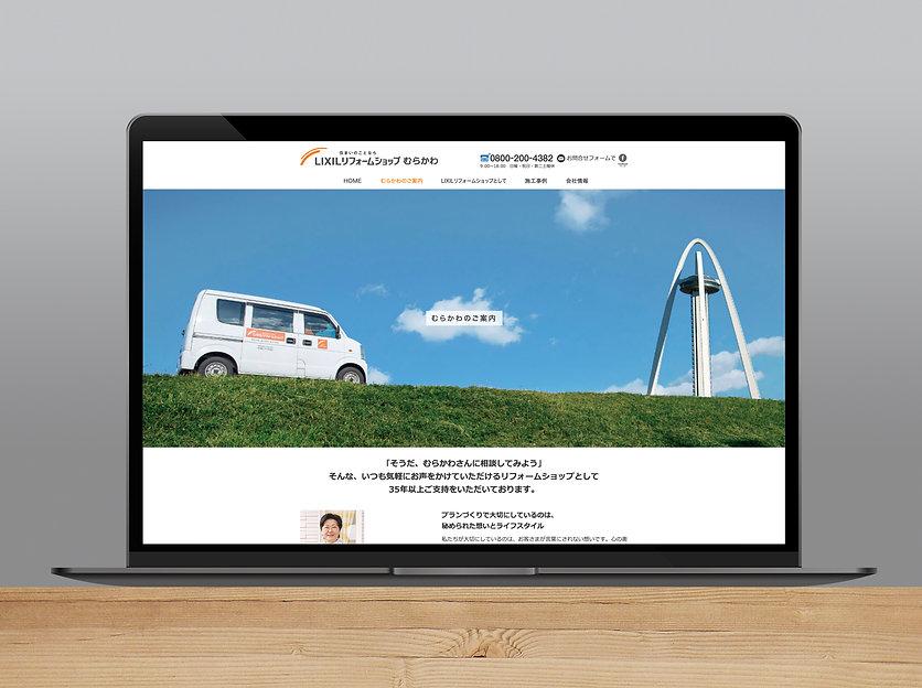 Murakawa_web02.jpg