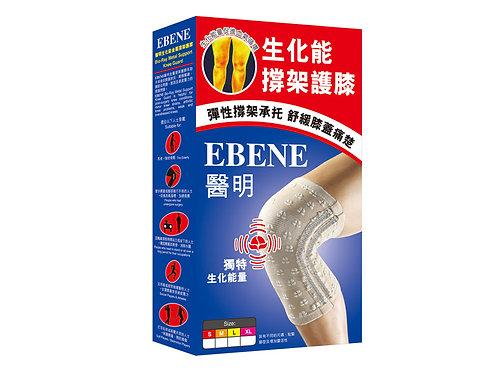 EB1664醫明生化能金屬撐架護膝 (1 隻)