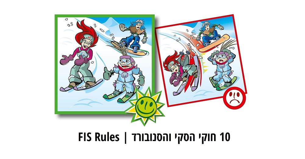 חוקי הסקי והסנובורד