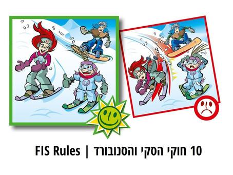 10 חוקי הסקי והסנובורד | FIS Rules