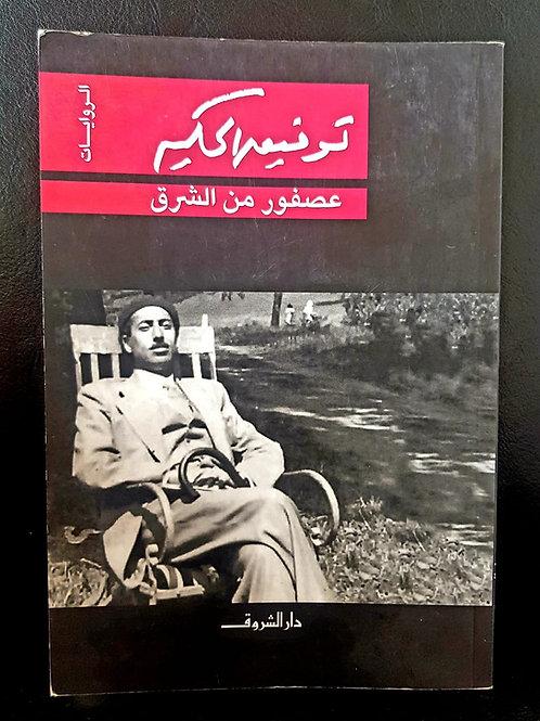 Arabic Novel for Arabic Students of A-Levels
