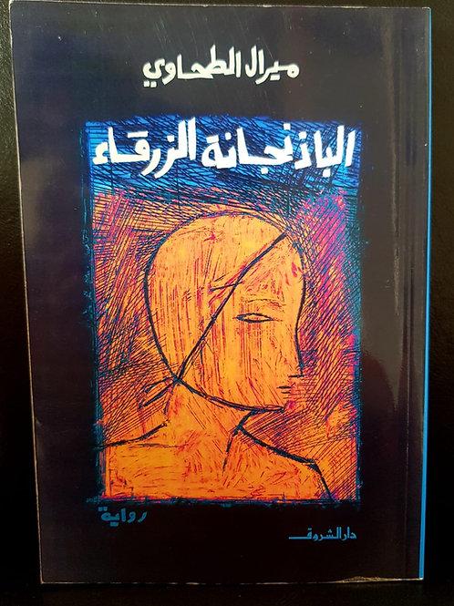 Arabic Novel