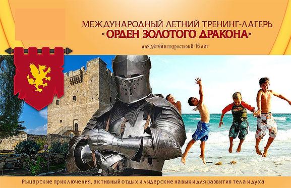 international Letnij lagerj rus web  NO